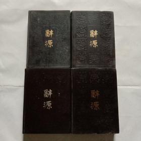 辞源(全四册)