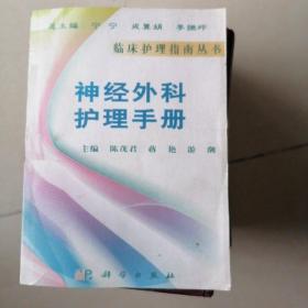 神经外科护理手册