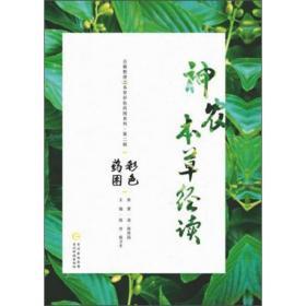 精装畅销版:神农本草经读彩色药图