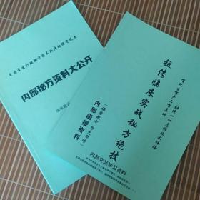 祖传临床实战秘方绝技+内部秘方资料大公开 2本可分售