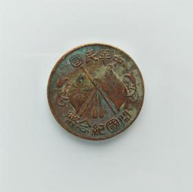 中华民国 开国纪念币(B25) 保真 包老