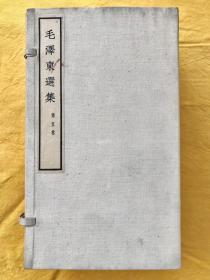 毛泽东选集第五卷(1-4册)线装竖版