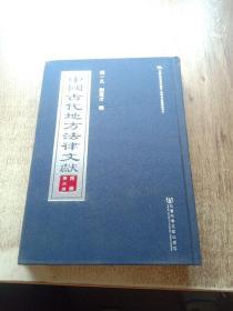 中国古代地方法律文献(丙编)第六册