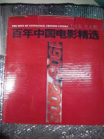 1905-2005百年中国电影精选(4卷)(8册)