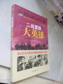 世界反法西斯战争全纪实 :二战盟国大英雄