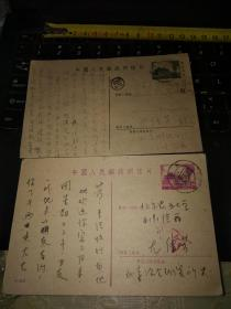 60年代天安门普资片实寄片面值4分售价5分的2分售价3分的(共10枚合售)寄给北京农业大学同一个人的