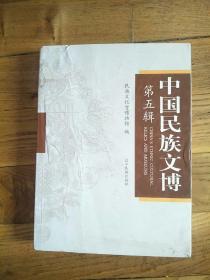 中国民族文博. 第五辑