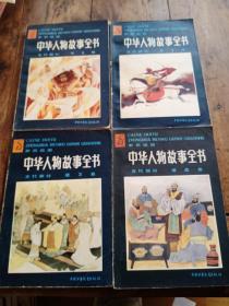 中华人物故事全书1 2 3 4