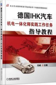 德国IHK汽车机电一体化师实践工作任务指导教程