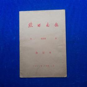 黔西南报(1987年10月至12月    合订本)