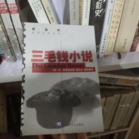 三毛钱小说