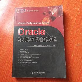 Oracle数据库性能优化