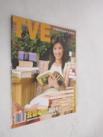 北京电视周刊    2005年第31期