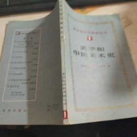 多学科学术讲座丛书一 美学和中国美术史