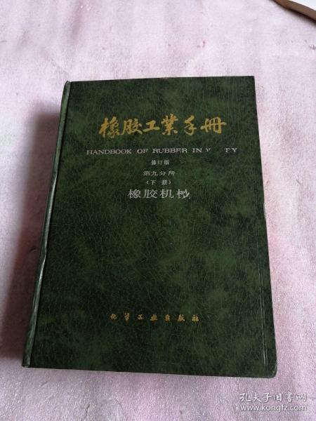 橡胶工业手册 修订版 〈第九分册下 )
