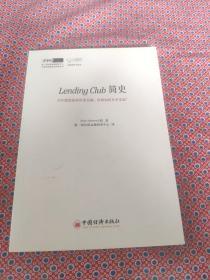 Lending Club 简史