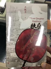 扶桑 人民文学出版社