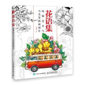花语集线描花卉与马克笔插画创作