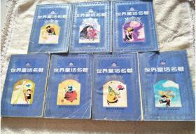 世界童话名著(连环画1-8,缺第8)共 有7本