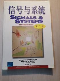 信号与系统 第二版