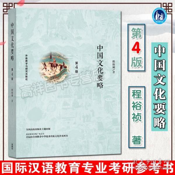 中国文化要略(第3版)