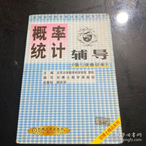 概率统计辅导(第三次修订本)——高等学校数学教材配套辅导丛书