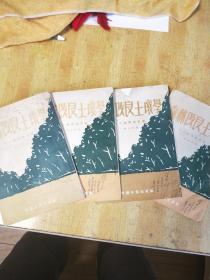 森林改良土壤学,签名本,四册一套全