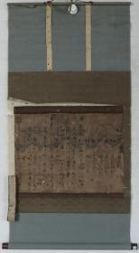 【日本回流】原装旧裱 佚名 书法作品一幅(纸本立轴,画心约1.1平尺)HXTX193360