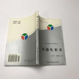 中国电影史
