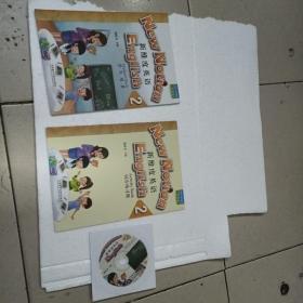 新维度英语第2册学生用书、同步练习册.2册含MP3光盘一张合售(全新刚开封)