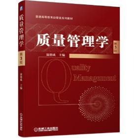 质量管理学 第3版