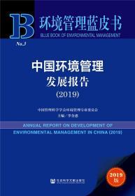 环境管理蓝皮书:中国环境管理发展报告(2019)