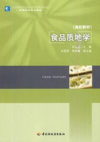 高等学校专业教材:食品质地学