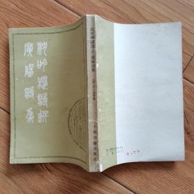 沉吟楼诗选(附)广阳诗集
