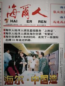 海尔人1998年3月28日 (海尔空调特刊),海尔空调全面升级,彩铜版