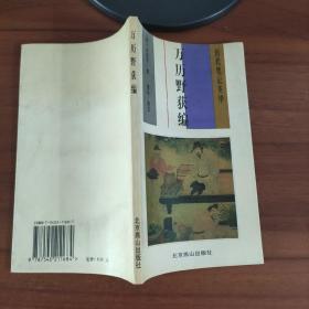 万历野获编   沈德符  北京燕山出版社