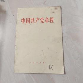 正版现货《中国共产党章程》