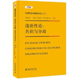 库存书 违法性论:共识与分歧——中德刑法学者的对话(三)