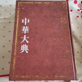 中华大典,哲学典,儒家分典(四)