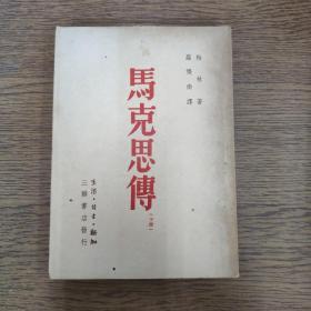马克思传(下册)