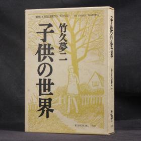 日本原版(日英雙語) 竹久夢二: 子供的世界(孩童的世界)【布脊精裝 帶書盒及運輸匣】