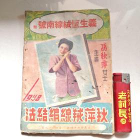 秋萍绒线编织法(民国36年)