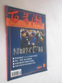 百年潮      2001年第8期