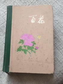 百花日记(50年代,国画插图)