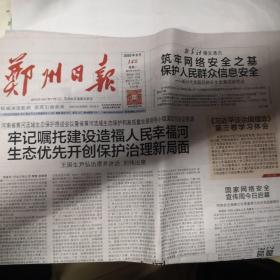 郑州日报2020年9月14日