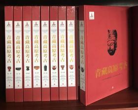 青藏高原考古(全十册)