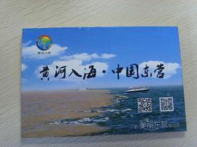 黄河入海中国东营--邮资明信片(邮票图案很少见到)---1套17张