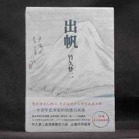 出帆——竹久夢二自傳體圖文小說【止庵作序推薦】全新塑封