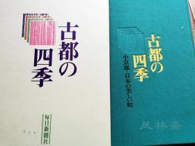古都之四季 摄影集 京都市井街巷中的日本美 8开全彩三百图 经典人文风景写真汇总