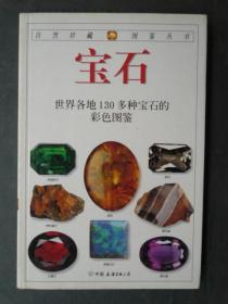 宝石:世界各地130多种宝石的彩色图鉴(大32开、2000年2版1印)